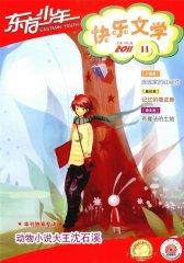 东方少年·阅读写作版 月刊 2011年11期(电子杂志)(仅适用PC阅读)