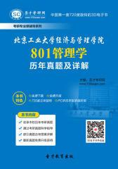 [3D电子书]圣才学习网·北京工业大学经济与管理学院801管理学历年真题及详解(仅适用PC阅读)