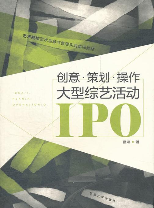 创意·策划·操作:大型综艺活动IPO