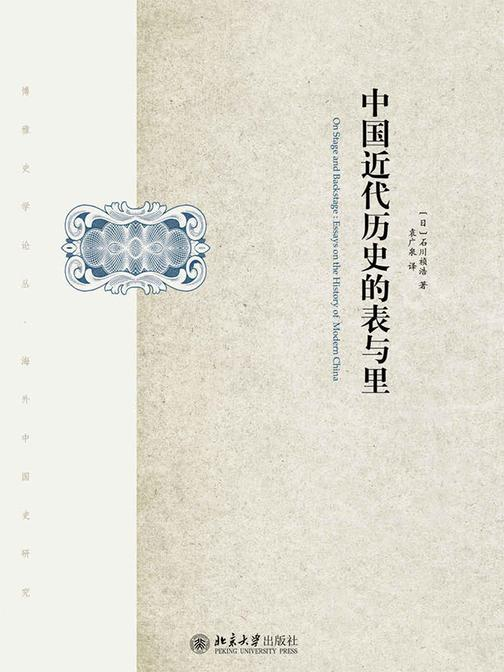 中国近代历史的表与里(博雅史学论丛·海外中国史研究)