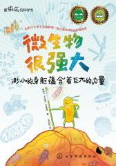 快乐的科学书-微生物很强大(试读本)