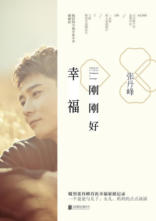 幸福刚刚好:张丹峰首部暖心作品