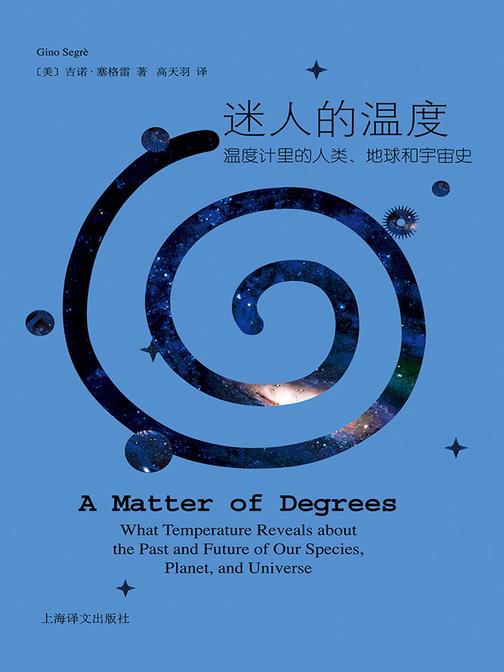 迷人的温度:温度计里的人类、地球和宇宙史