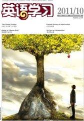 英语学习 月刊 2011年10期(电子杂志)(仅适用PC阅读)