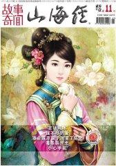 山海经·故事奇闻 月刊 2011年11期(电子杂志)(仅适用PC阅读)