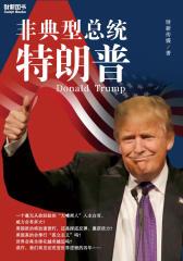 非典型总统特朗普(电子杂志)