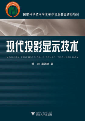 现代投影显示技术