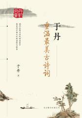 于丹:重温最美古诗词(再版)