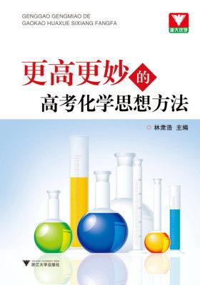 浙大优学:更高更妙的高考化学思想方法