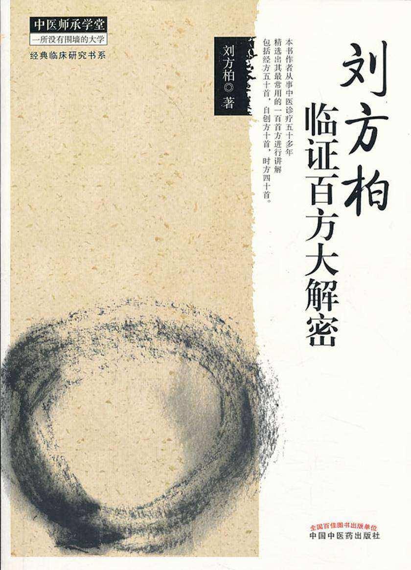 刘方柏临证百方大解密(中医师承学堂)