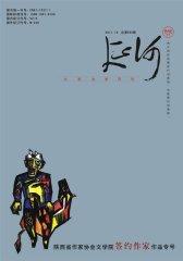 延河 月刊 2011年10期(电子杂志)(仅适用PC阅读)