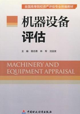 机器设备评估(仅适用PC阅读)