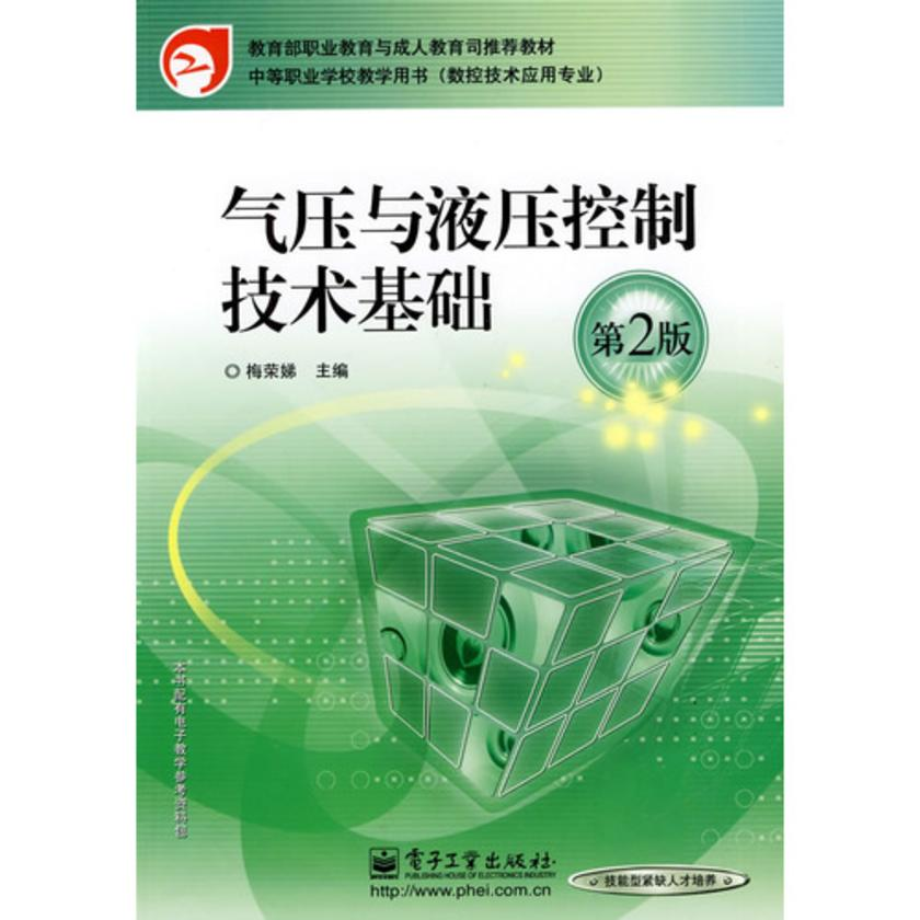 气压与液压控制技术基础(仅适用PC阅读)