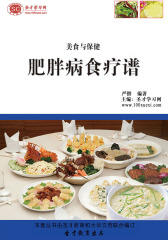 [3D电子书]圣才学习网·美食与保健:肥胖病食疗谱(仅适用PC阅读)