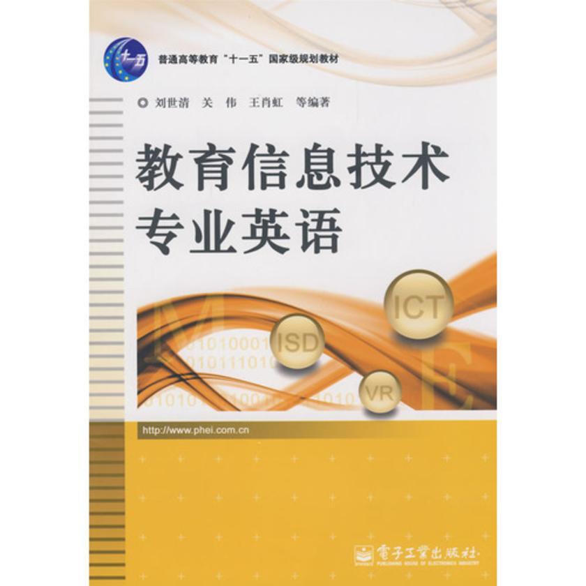 教育信息技术专业英语(仅适用PC阅读)