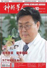 神州学人 月刊 2011年10期(电子杂志)(仅适用PC阅读)