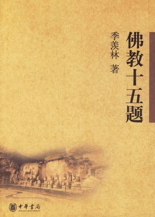 佛教十五题