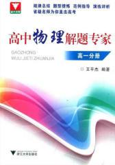 浙大优学·高中物理解题专家:高1分册