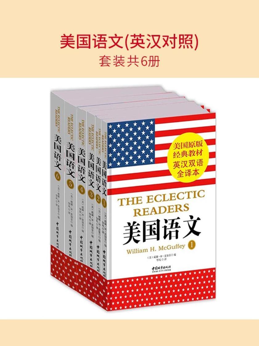 美国语文(英汉对照)(套装共6册)