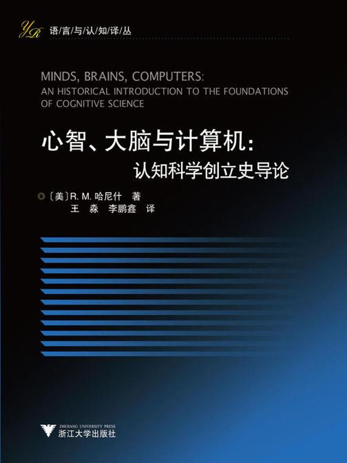 心智、大脑与计算机:认知科学创立史导论