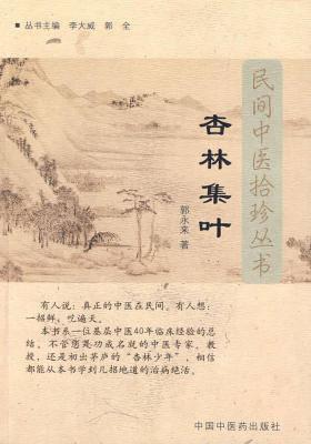 杏林集叶(民间中医拾珍丛书)