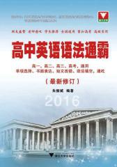 浙大优学·(2016)高中英语语法通霸(修订版)(高一、高二、高三、高考通用)