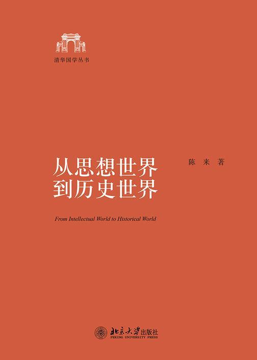 从思想世界到历史世界(清华国学丛书)