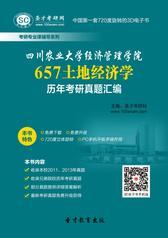 四川农业大学经济管理学院657土地经济学历年考研真题汇编