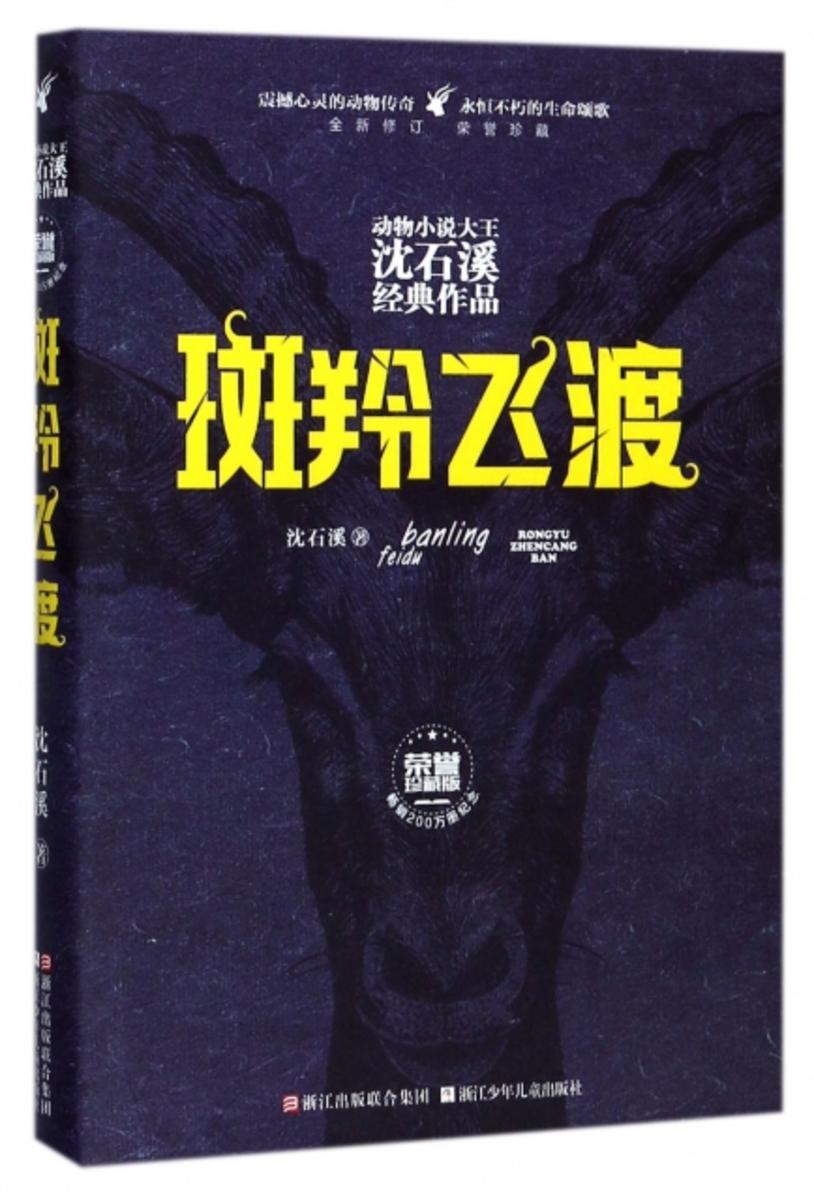斑羚飞渡(荣誉珍藏版)(动物小说大王沈石溪经典作品)