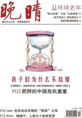 晚晴 月刊 2011年11期(电子杂志)(仅适用PC阅读)