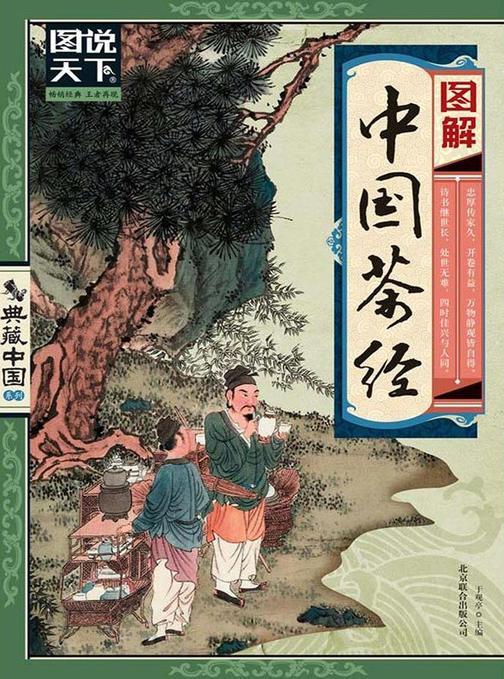 图解中国茶经