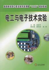 电工与电子技术实验(仅适用PC阅读)