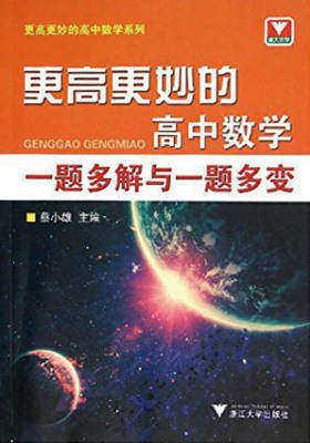 浙大优学·更高更妙的高中数学系列更高更妙的高中数学一题多解与一题多变