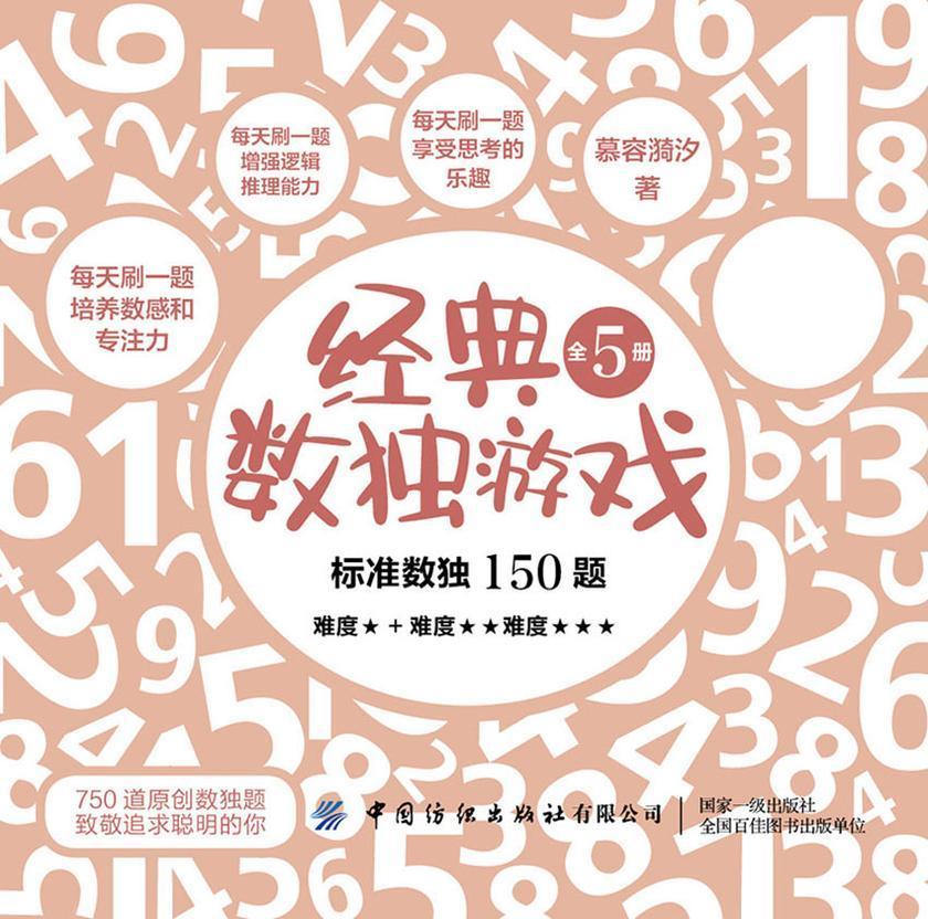 经典数独游戏(全5册)