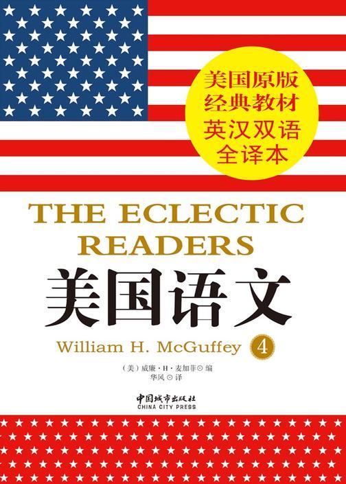 美国语文4(英汉对照)