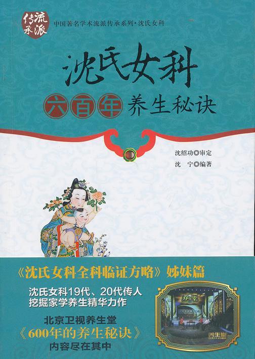 沈氏女科六百年养生秘诀(中国著名学术流派传承系列)