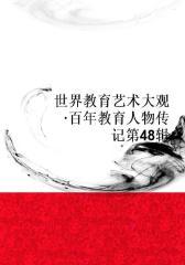 世界教育艺术大观·百年教育人物传记第48辑