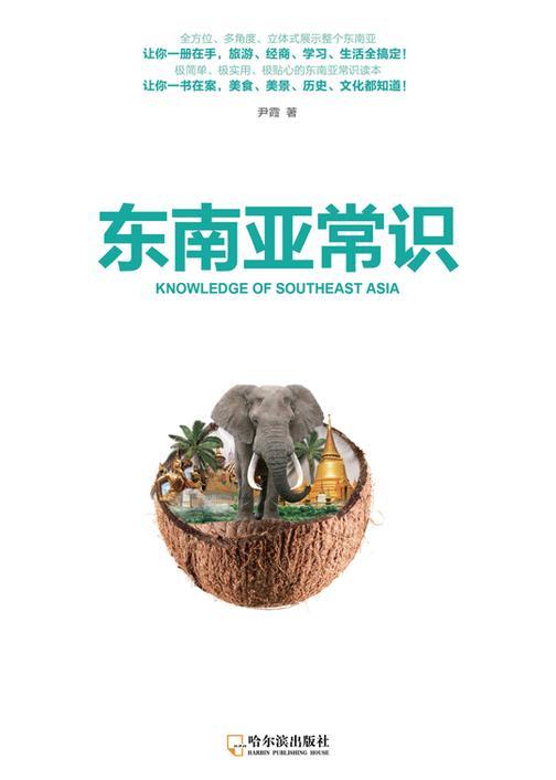 东南亚常识