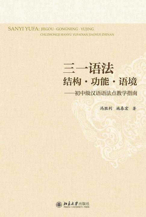 三一语法·结构·功能·语境:初中级汉语语法点教学指南