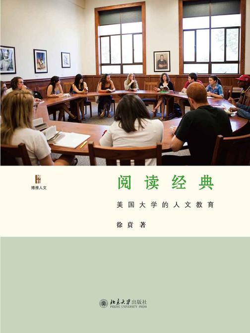 阅读经典:美国大学的人文教育(博雅人文)