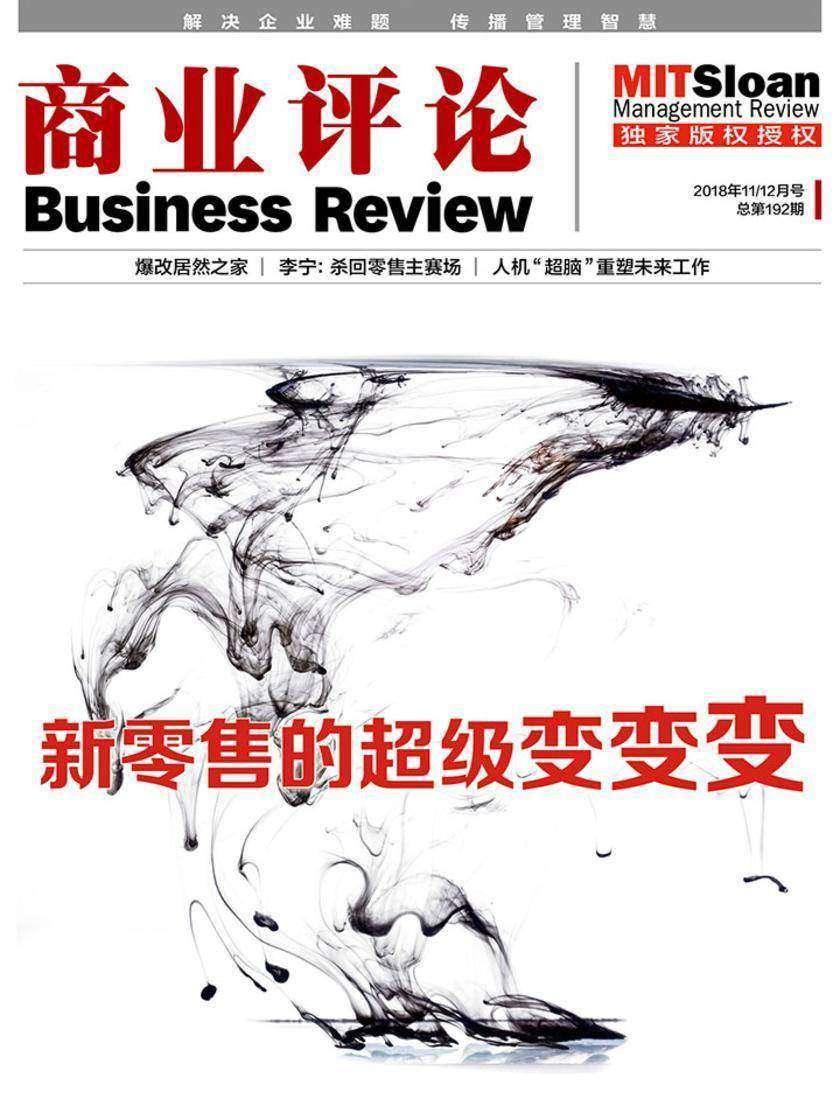 新零售的超级变变变(《商业评论》2018年11-12月刊)(电子杂志)