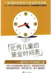 优秀儿童的黄金时间表(试读本)
