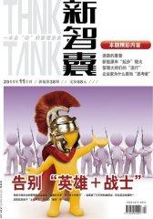 新智囊 月刊 2011年11期(电子杂志)(仅适用PC阅读)