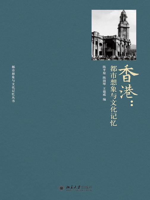 香港:都市想象与文化记忆(都市想象与文化记忆丛书)