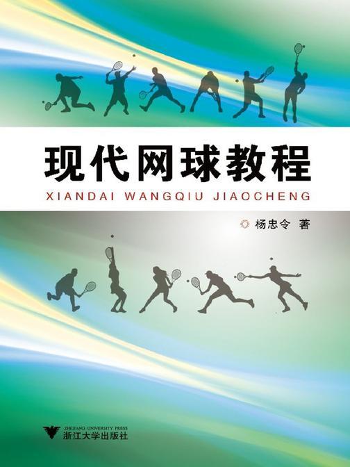 现代网球教程