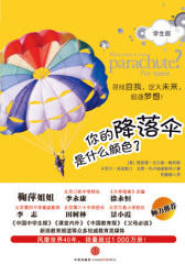 你的降落伞是什么颜色(学生版):鞠萍姐姐倾情推荐(试读本)