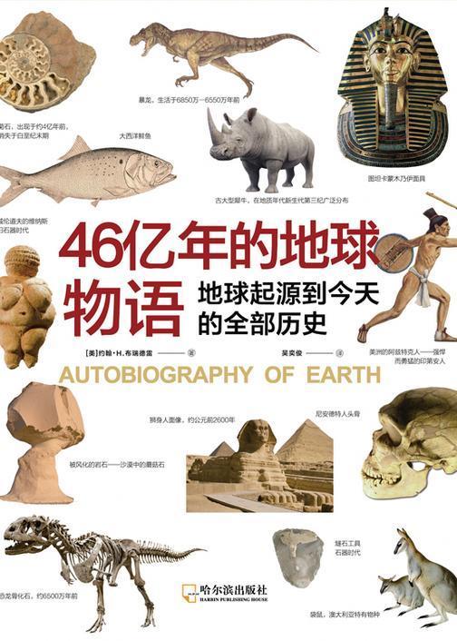46亿年的地球物语