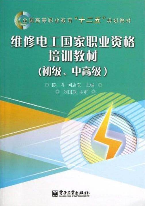 维修电工国家职业资格培训教材(初级、中高级)