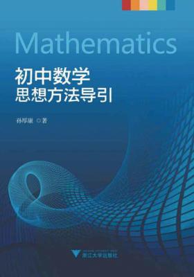 初中数学思想方法导引