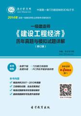 [3D电子书]圣才学习网·2014年一级建造师《建设工程经济》历年真题与模拟试题详解(修订版)(仅适用PC阅读)